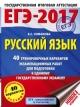 ЕГЭ-2017 Русский язык. 40 тренировочных вариантов экзаменационных работ для подготовки к ЕГЭ